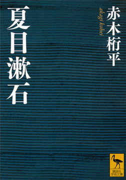 夏目漱石-電子書籍