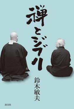 禅とジブリ-電子書籍