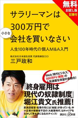 【無料お試し版】サラリーマンは300万円で小さな会社を買いなさい 人生100年時代の個人M&A入門+現代ビジネス記事付-電子書籍