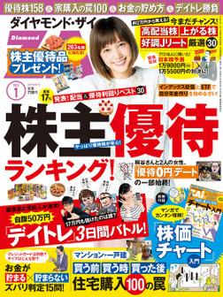 ダイヤモンドZAi 15年1月号-電子書籍