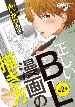 正しいBL漫画の描き方 第2話-電子書籍