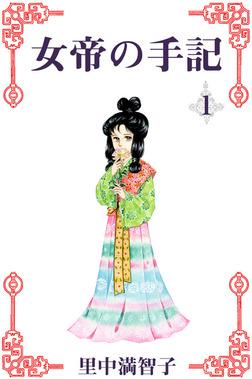 女帝の手記 1巻-電子書籍