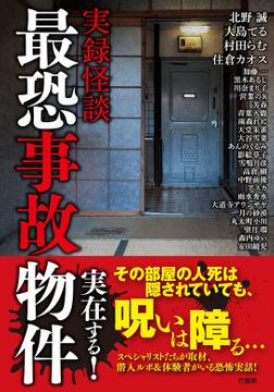 実録怪談 最恐事故物件-電子書籍