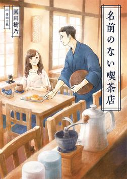 名前のない喫茶店(一二三文庫)-電子書籍
