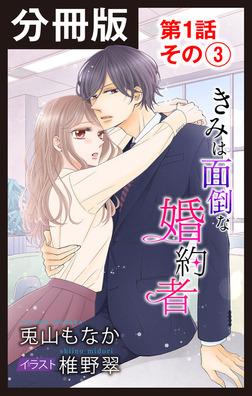 【分冊版】きみは面倒な婚約者 第1話 その(3)-電子書籍