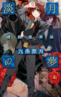 淡月の夢 魂葬屋奇談-電子書籍