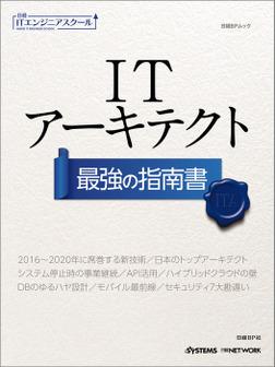 日経ITエンジニアスクール ITアーキテクト 最強の指南書-電子書籍