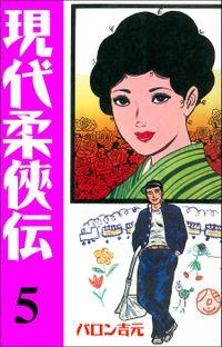現代柔侠伝(5)