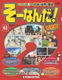 マンガで楽しむ日本と世界の歴史 そーなんだ! 61