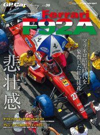 GP Car Story Vol.36