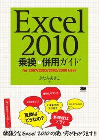 Excel 2010乗換&併用ガイド