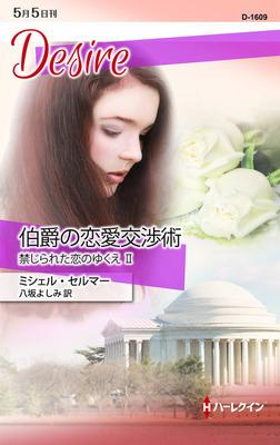伯爵の恋愛交渉術-電子書籍