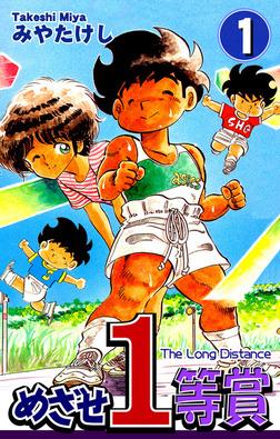 めざせ1等賞(1)-電子書籍