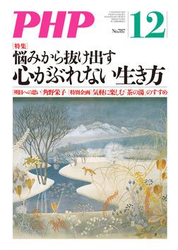 月刊誌PHP 2013年12月号-電子書籍