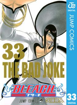 BLEACH モノクロ版 33-電子書籍