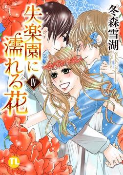 失楽園に濡れる花 4-電子書籍