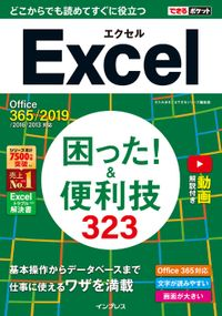 できるポケット Excel 困った! &便利技323 Office 365/2019/2016/2013対応