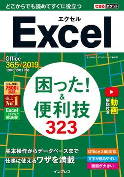 できるポケット Excel 困った! &便利技323 Office 365/2019/2016/2013対応-電子書籍