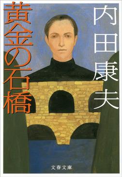 黄金の石橋-電子書籍