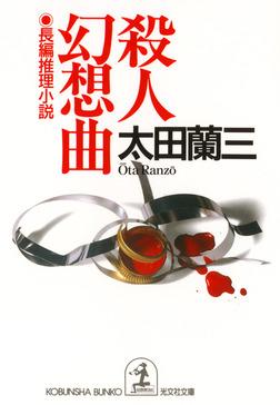 殺人幻想曲-電子書籍