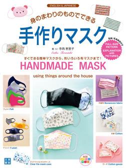 身のまわりのものでできる手作りマスク-電子書籍