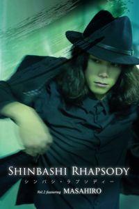 SHINBASHI RHAPSODY Vol.2 feat. MASAHIRO(月刊デジタルファクトリー)