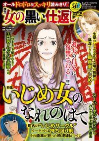 増刊 女の黒い仕返し vol.2