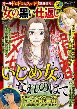 増刊 女の黒い仕返し vol.2-電子書籍