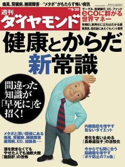 週刊ダイヤモンド 08年9月20日号-電子書籍
