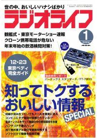 ラジオライフ2004年1月号