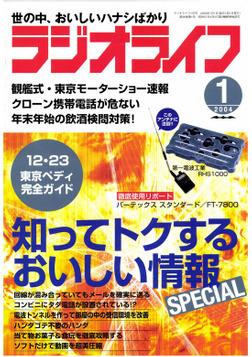 ラジオライフ2004年1月号-電子書籍