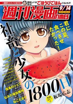 週刊漫画TIMES 2018年9/14号-電子書籍