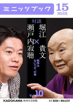 瀬戸内寂聴×堀江貴文 対談 10 戦争はないです、の巻-電子書籍