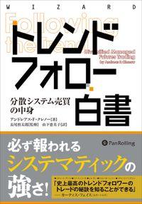 トレンドフォロー白書 ──分散システム売買の中身