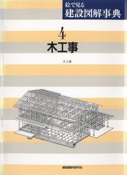 木工事-電子書籍