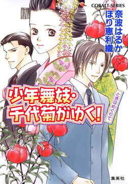 少年舞妓・千代菊がゆく!13 ときはめぐりて-電子書籍