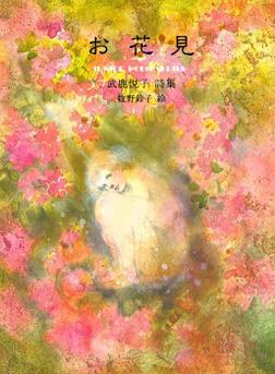 お花見-電子書籍