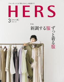 HERS(ハーズ) 2020年 3月号-電子書籍