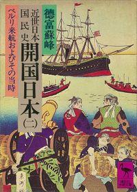 近世日本国民史 開国日本(二) ペルリ来航およびその当時