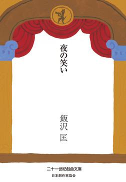 夜の笑い-電子書籍
