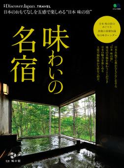 別冊Discover Japan TRAVEL 味わいの名宿-電子書籍
