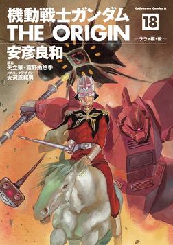 機動戦士ガンダム THE ORIGIN(18)-電子書籍