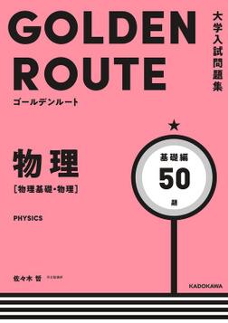 大学入試問題集 ゴールデンルート 物理[物理基礎・物理] 基礎編-電子書籍