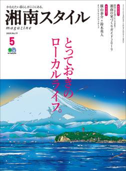 湘南スタイルmagazine 2019年5月号 第77号-電子書籍