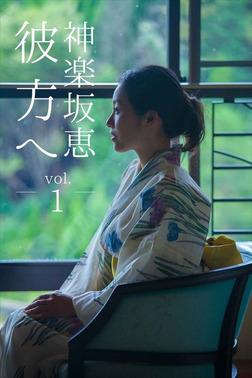 彼方へ 神楽坂恵 vol.1-電子書籍
