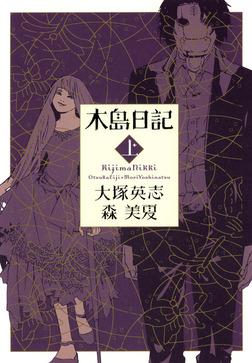 木島日記 上-電子書籍