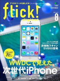flick! 2013年8月号vol.22