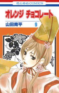 オレンジ チョコレート 9巻