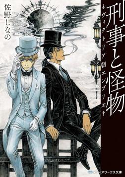 刑事と怪物―ヴィクトリア朝エンブリオ―-電子書籍
