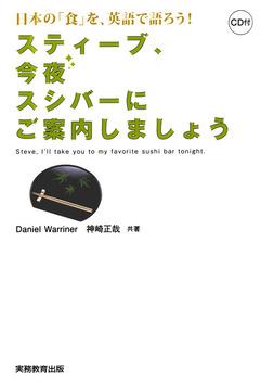 スティーブ、今夜スシバーにご案内しましょう : 日本の「食」を、英語で語ろう!-電子書籍